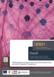 Προδιαγραφές λειτουργικότητας για συστήματα παροχής ψηφιακού ...