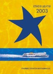 Γραμμές Στρίντζη Ναυτιλιακή Α.Ε. Ετήσιο Δελτίο 2003 - Attica Group