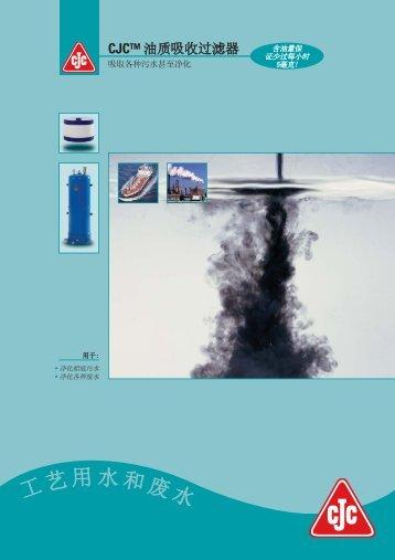 CJC™ 油质吸收产品册子/ OilAbsorb Brochure - Cjc.dk