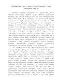 saqarTvelos parlamentis sagareo urTierTobaTa komiteti - Page 2