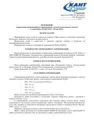 ПОЛОЖЕНИЕ о проведении соревнований по ... - Кант