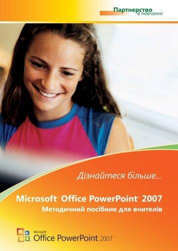Microsoft® Office PowerPoint® 2007 Дізнайтеся більше...