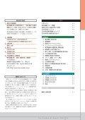 3 - 東洋製罐株式会社 - Page 3