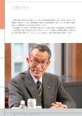 3 - 東洋製罐株式会社 - Page 4