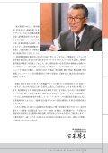 3 - 東洋製罐株式会社 - Page 5