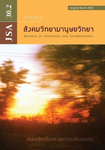 Download (PDF, 2.76MB) - คณะสังคมวิทยาและมานุษยวิทยา