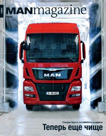 MANmagazine Truck Russia 1/2014