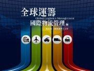 環科大行銷系全球運籌-ch1