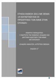 Αγροτικά Εφόδια - Startup Greece