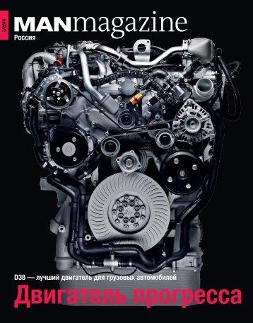 MANmagazine Truck Russia 2/2014