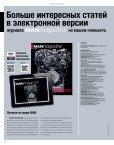MANmagazine Truck Russia 2/2014 - Page 2