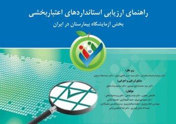 آزمایشگاه - دانشگاه علوم پزشکی کرمان