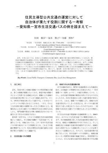 住民主導型公共交通の運営に対して 自治体が果たす役割 ... - 名古屋大学