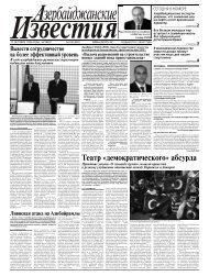 Театр «демократического» абсурда - Азербайджанские известия