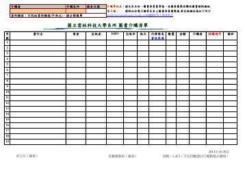 國立雲林科技大學系所圖書介購清單 - 國立雲林科技大學圖書館