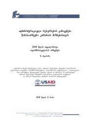 administraciuli resursebis gamoyeneba winasaarCevno kampaniis ...