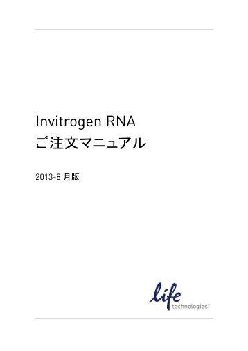 2013年-8月版 - Invitrogen