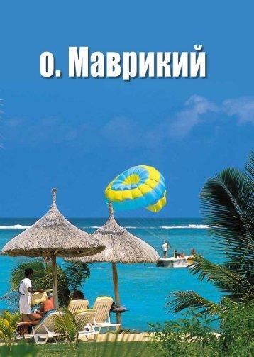 Маврикий - Нева