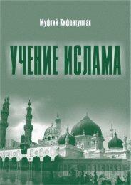 Загрузить книгу - ответы на вопросы по Исламу, фетвы ...