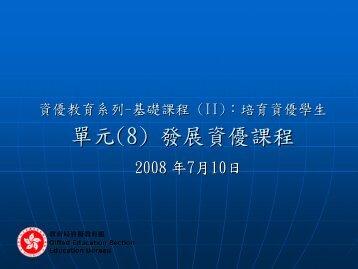 電子簡報二 - 香港教育城