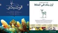 الوشيحي - Nwrc.gov.sa
