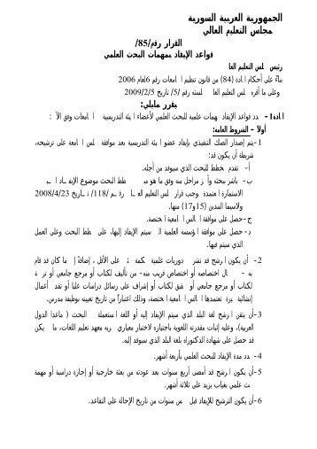 قواعد الإيفاد بمهمات البحث العلمي - جامعة دمشق