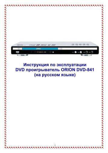 Инструкция по эксплуатации DVD проигрыватель ORION DVD ...
