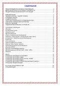 Инструкция по эксплуатации DVD проигрыватель ORION DVD ... - Page 3