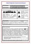 Инструкция по эксплуатации DVD проигрыватель ORION DVD ... - Page 4