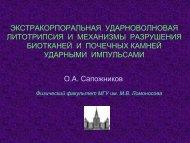 Эстракорпоральная литотрипсия - Кафедра Акустики ...