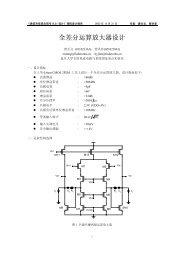 全差分运算放大器设计 - 复旦大学