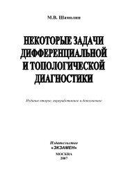 М.В. Шамолин - The World of Mathematical Equations