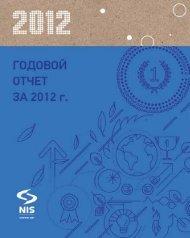 Годовой отчет НИС а.о. Нови Сад за 2012 год - NIS