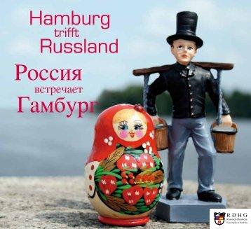 Россия Гамбург - Russisch-Deutsche Handelsgilde