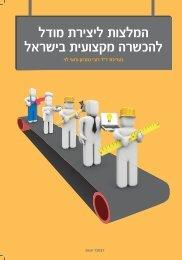 המלצות ליצירת מודל להכשרה מקצועית בישראל - מרכז מאקרו לכלכלה מדינית