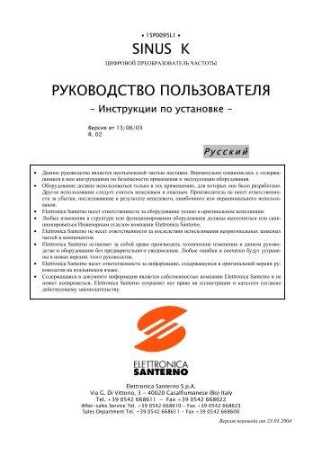 SINUS K РУКОВОДСТВО ПОЛЬЗОВАТЕЛЯ - Santerno