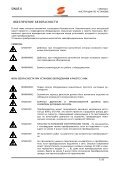 SINUS K РУКОВОДСТВО ПОЛЬЗОВАТЕЛЯ - Santerno - Page 7