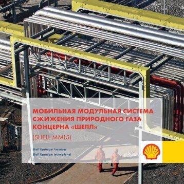 «Мобильная модульная система сжижения природного газа ...