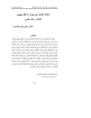 """دلالات الأزهار في ديوان """"ما أقل حبيبتي"""" - جامعة دمشق"""