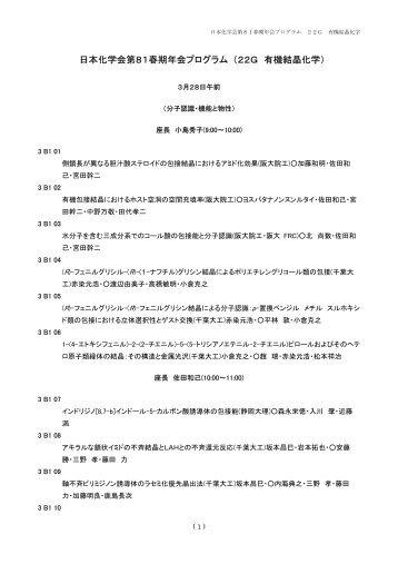 PDF形式のファイル - 有機結晶部会 - 日本化学会