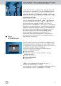 Автоэлектроника - сделано просто! Часть 3 - Hella - Page 3