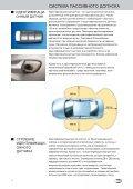 Автоэлектроника - сделано просто! Часть 3 - Hella - Page 4