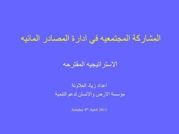 ادارة الموارد الطبيعية لمكافحة التصحر - Arab Water Council