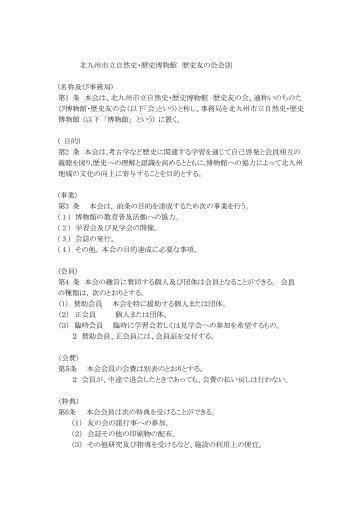 友の会会則 - 北九州市立 いのちのたび博物館【自然史・歴史博物館】