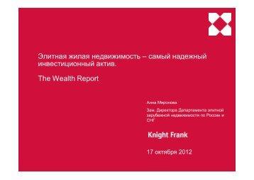 Элитная жилая недвижимость – самый надежный ... - Knight Frank