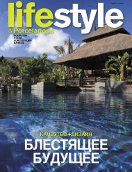 Lifestyle 16 coverB RUS .indd - Porcelanosa