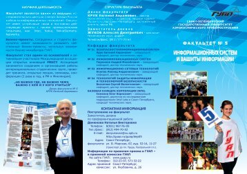 Рекламный буклет института - Санкт-Петербургский ...