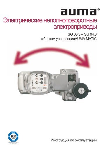 operation instructions part turn actuators sg 033 sg aumacom?quality=80 auma wiring diagrams 2005 chevrolet hd diesel engine diagrams abz electric actuator wiring diagram at webbmarketing.co