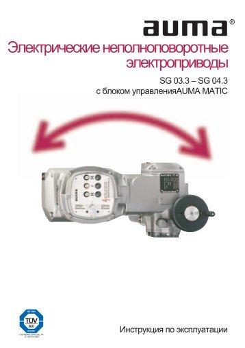 operation instructions part turn actuators sg 033 sg aumacom?quality=80 auma matic wiring diagram bettis actuator diagrams, 2005 bettis actuator wiring diagrams at sewacar.co