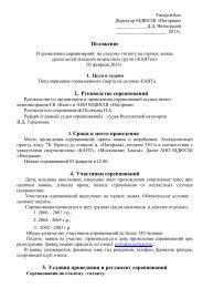 Положение о соревнованиях. - КАНТ